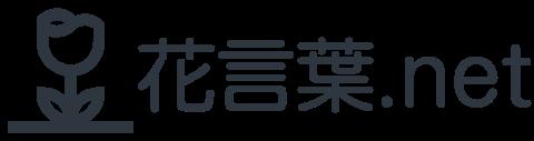 花言葉.net